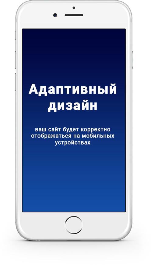У нас вы можете заказать создание сайта под ключ с адаптивным дизайном для корректного отображения сайта на мобильных устройствах